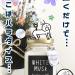 【ルームフレグランス】John's Blendのホワイトムスクが置くだけで香る、フレグランスジェルがお気に入り!